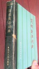 简明类语词典(硬精装,500页,84一版一印)