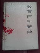 教育百科辞典(硬精装,664页88一版一印,近新品))