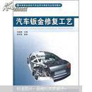 中等职业学校汽车运用与维修专业规划教材:汽车钣金修复工艺