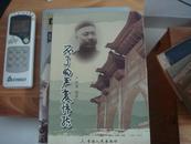 不了的严复情结 ( 严培庸签名本 铜版纸 印数仅2000册 )