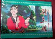 彩色电影连环画《刘三姐》小精装一版一印