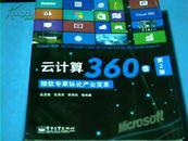 云计算360度:微软专家纵论产业变革(第2版)