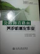 公路沥青路面养护机械化作业
