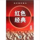 连环画珍藏本红色经典(第五辑)