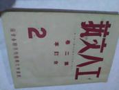 工人文艺第二卷合订本 第1、2、3、4、5、6册 (1950年12月--1951年2月)繁体竖版