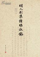 明人别集经眼叙录(32开平装 全一册)