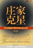 庄家克星:职业操盘手解析坐庄全过程  第二版(邵道明著  中国经济出版社)