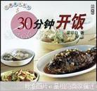 30分钟开饭:健康美味系列5(梁琼白著 中国纺织出版社 铜版纸彩印图文版)
