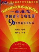 节目册:一曲难忘——中国青年交响乐团98大型新年音乐会(来荣、俞峰、于洋)