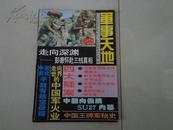 军事天地(B)—大地纪实书系(1994年宁夏人民出版社出版)