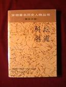 安徽著名历史人物丛书(第五分册) 科坛名流