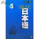 现代日本语(第五册) 胡振平   9787810804226
