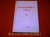 中国工会第九次全国代表大会主要文件(前有华国锋 叶剑英题词手迹各一页)1978年1版1印;