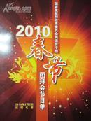 节目单:2010国家发改委春节团拜会(杨春霞、杨燕毅、孟凡贵等)