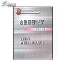 冶金物理化学 张家芸  冶金工业出版社 9787502435660