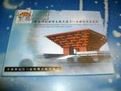 中国移动世博主题充值卡-庆世博开幕系列【4枚全】》