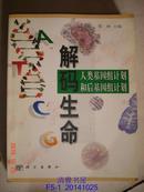 解码生命:人类基因组计划和后基因组计划