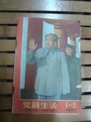 党员生活(1967年第1.2期合刊)封面毛林彩色相,32开80页