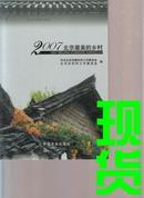 2007北京最美的乡村