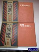 秘录大东亚战史   满洲篇上下2册  日本直邮
