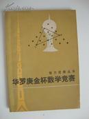 智力竞赛丛书---华罗庚金杯数学竞赛
