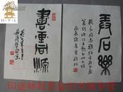 ◆◆◆印迷林乾良旧藏----编544【小不在意】◆黄稚松 徐伯涛
