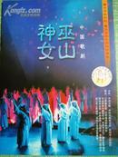 歌剧节目单:巫山神女(重庆歌舞团)第十届戏剧节