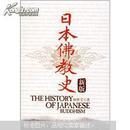 日本佛教史(新版)