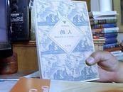 哥伦布学术文库--人韵:一种对马克思的解读 (一版一印10品)