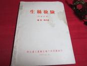 生产检验《浙江省工业厅在职干部生产检验;陶元高》50年代的,稀缺本