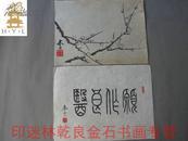 ◆◆印迷林乾良旧藏---编545【小不在意】◆沈本千 一书一画