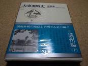 大东亚战史 满洲上下2册    带盒 日本直邮包邮