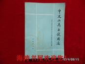 中文工具书使用法