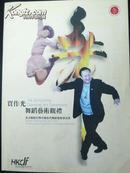 舞蹈节目单  贾作光舞蹈艺术观礼 (北京舞蹈日暨中国当代舞蹈艺术发表会)