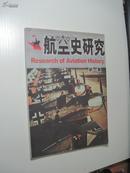 航空史研究 (第一集.附光盘)