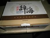 新编现代汉语辞海三卷本,最新修订版(带外盒,上中下册)