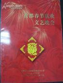 节目单:首都春节联欢文艺晚会2005年(张建国、中国歌舞剧院等)