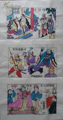 大师成名作*老木版年画版画*西游记之女儿国系列故事3张一套*值得收藏