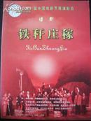 话剧戏单:铁杆庄稼 (宁夏话剧团)