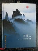 三清山(申报世界自然遗产提名地材料)初稿 全彩页