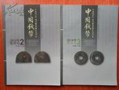 中国钱币2014年(双月刊2/3)两本合售