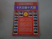 中国人民解放军:十大元帅十大将——兵法谋略(A,B册)2本合售