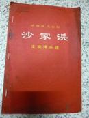 主旋律乐谱  《沙家浜》 上海人民美术出版社   32开    1970 一版一印