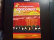 中国人民解放军西南服务团成立60周年纪念专辑(1949-2009)会刊第29期