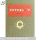 中国文物事业60年