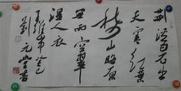 刘元堂(王维诗一首)