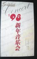 节目单: 98新年音乐会(中央交响乐团 迪里拜尔、莫华伦、杨光、薛伟)