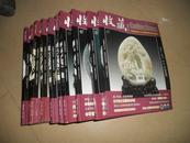 A76461《收藏  2007年第2至11期》