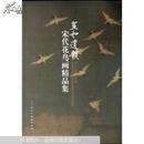 宣和遗韵:宋代花鸟画精品集