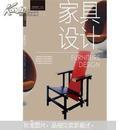 中国高等院校十二五精品课程规划教材:家具设计